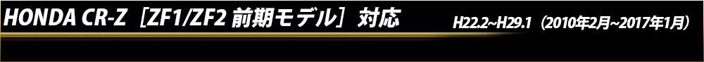 ホンダ CR-Z