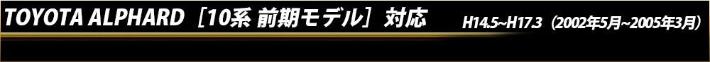 トヨタ アルファード[10系 前期]