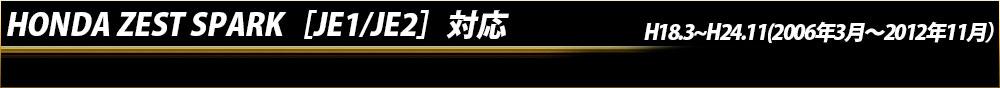 ホンダ ゼストスパーク[JE1/JE2]