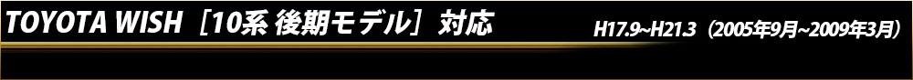 トヨタ ウイッシュ[10系 後期]