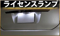 ライセンスランプ