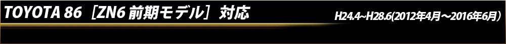 トヨタ 86[ZN6 前期]