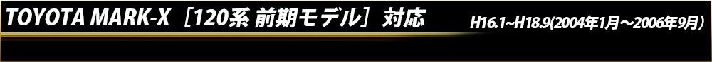 トヨタ マークX[120系 前期]