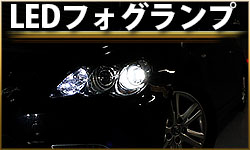 LEDフォグランプ