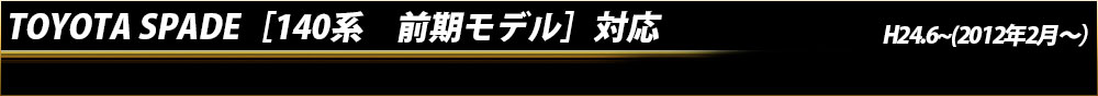 トヨタ スペイド[140系 前期]