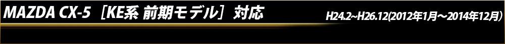 マツダ CX-5[KE系 前期]
