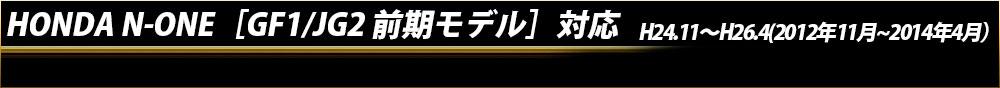ホンダ N-ONE [JG1/JG2 前期モデル]