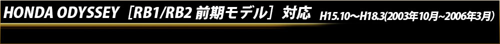 ホンダ オデッセイ[RB1/RB2]