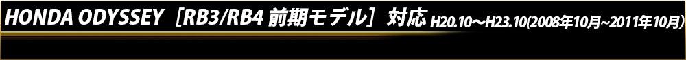 ホンダ オデッセイ[RB3/RB4]