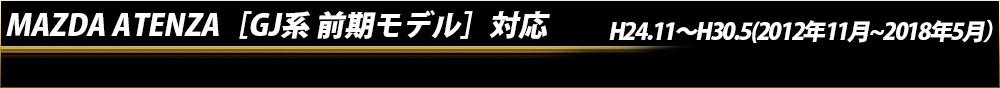 マツダ アテンザセダン[GJ系 前期モデル]