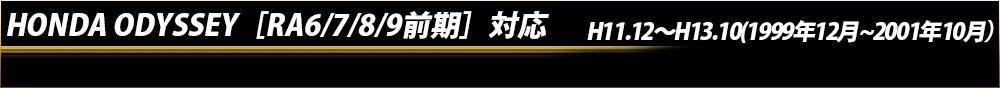 ホンダ オデッセイ[RA6/7/8/9]
