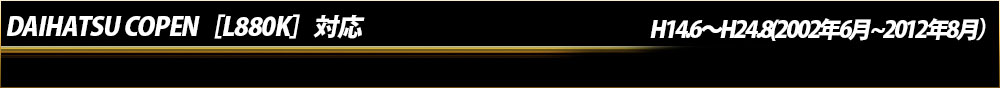 ダイハツ コペン[L880K]