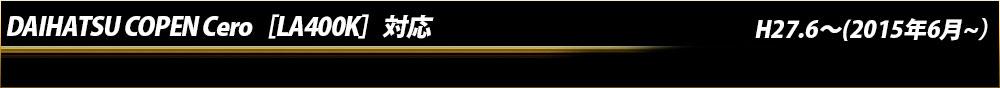ダイハツ コペン セロ[L400K]