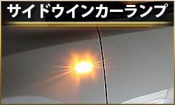 サイドウインカーランプ