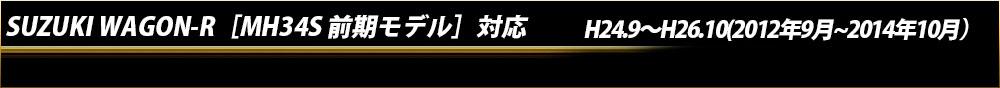 スズキ ワゴンR[MH34系 前期]