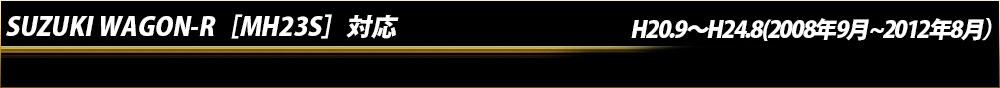 スズキ ワゴンR[MH23S]
