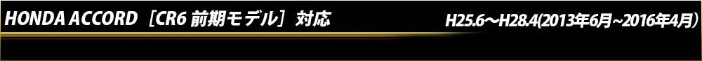 ホンダ アコードハイブリッド[CR6 前期]