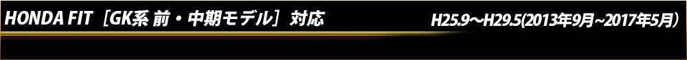 ホンダ フィット[GK系 前中期]