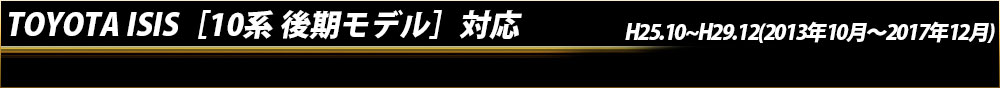 トヨタ アイシス[10系 後期モデル]