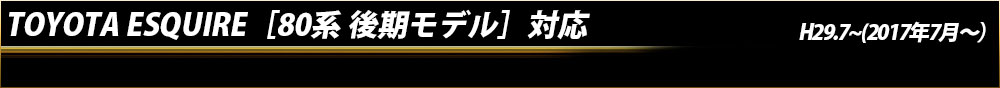 トヨタ エスクァイア[80系 後期]