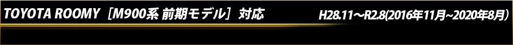 トヨタ ルーミー[M900A/M910A]