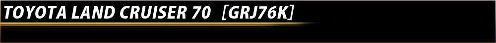 ランドクルーザー70[GRJ76K]