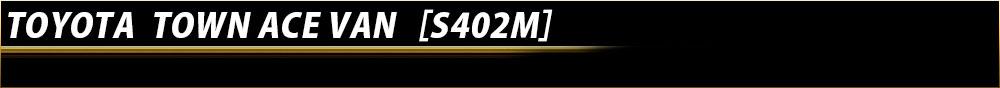 タウンエースバン[S402M/S412M]