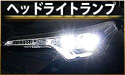 ヘッドライトランプ