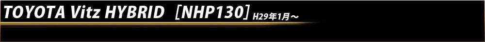 ヴィッツハイブリッド[NHP130系]