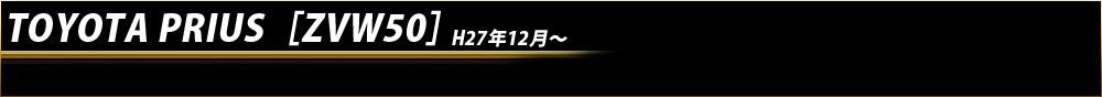 プリウス[ZVW50系]
