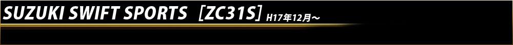 スイフトスポーツ[ZC31S]