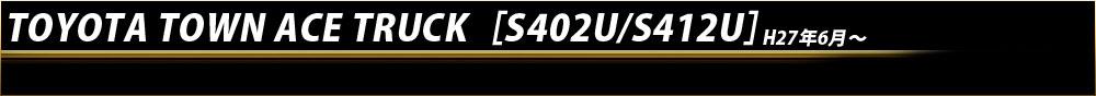 タウンエーストラック[S402U/S412U]