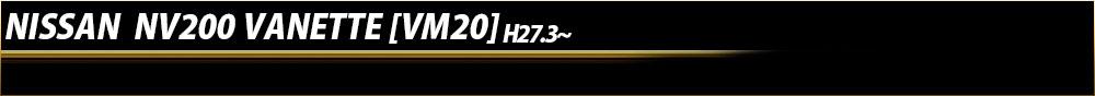 ニッサン NV200 バネット[VM20]対応
