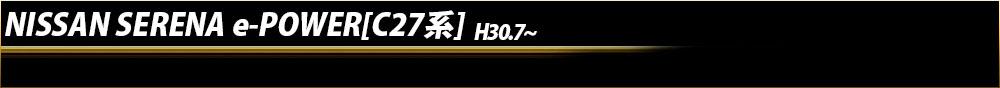 セレナ e-POWER[C27系]