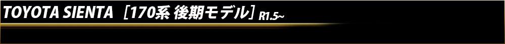 シエンタ[170系 後期]