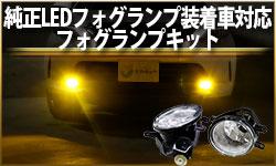 純正LEDフォグランプ装着車用