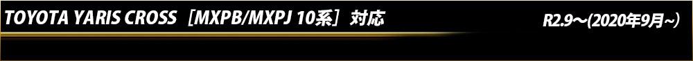 トヨタ ヤリスクロス[MXP系]
