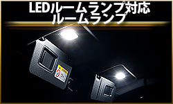 LEDルームランプ