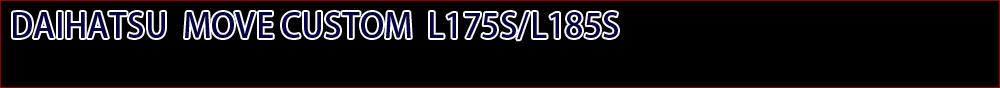 ムーヴカスタムL175S/L185S