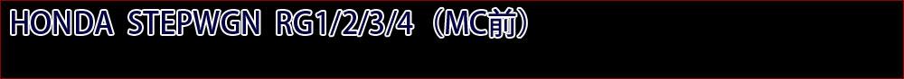 ステップワゴンRG1/2/3/4(MC前)