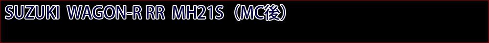 ワゴンR RR MC21S(MC後)