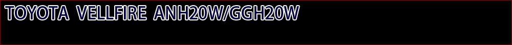 ヴェルファイアANH/GGH20系