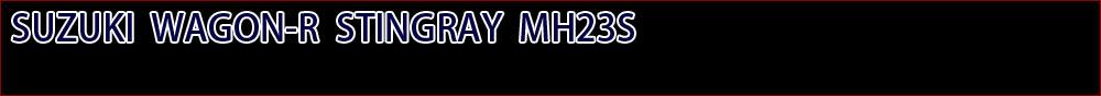 ワゴンRスティングレーMH23S