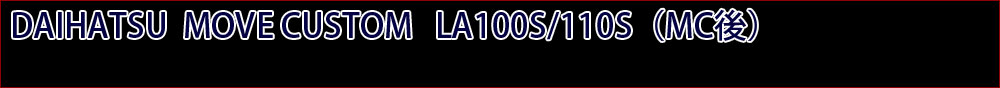 DAIHATSU ムーヴカスタム LA100S/110S(MC後)