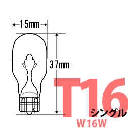 T16 backlamp