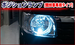 ポジションランプ(競技車専用)