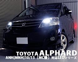 ALPHARD ANH[MNH]10/15(MC後)