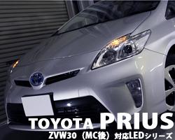 プリウスZVW30W(MC後)