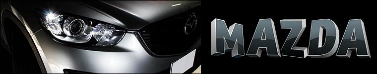 MAZDA車種別対応LEDラインナップ
