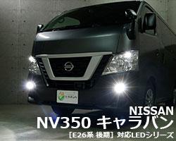 NV350キャラバン E26後期